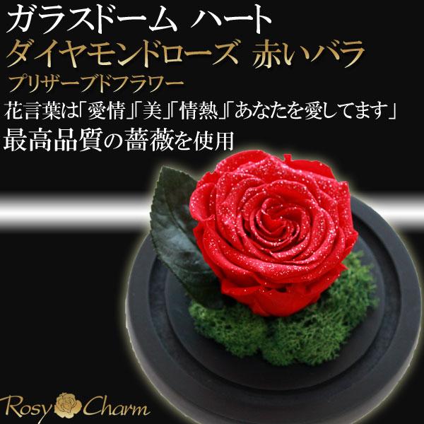 【ガラスドーム ハート】赤い薔薇 ダイヤモンドローズ プリザーブドフラワー 1輪 レッド
