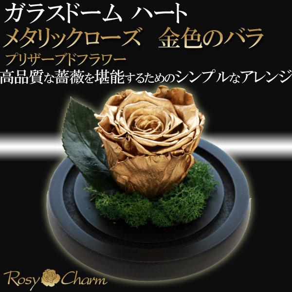 【ガラスドーム ハート】金色の薔薇 プリザーブドフラワー 1輪 ゴールドローズ