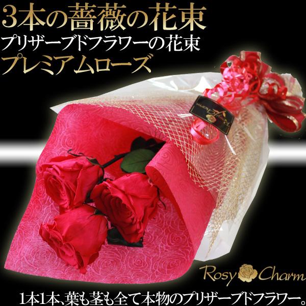 枯れない花「プリザーブドフラワー」バラの花束|プレミアムローズ3本