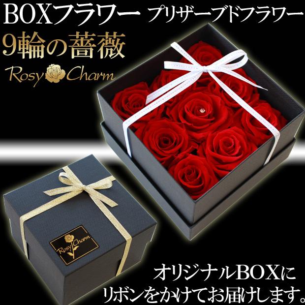 BOXフラワー 9輪の薔薇 プリザーブドフラワー