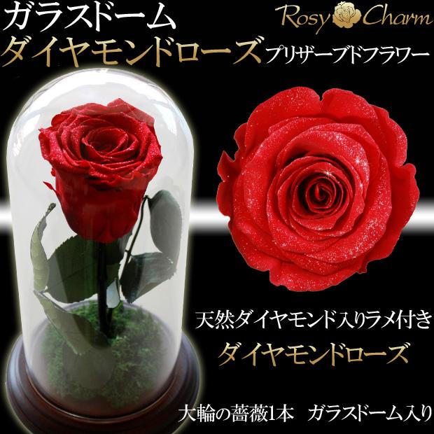 ガラスドーム ダイヤモンドローズ1本プリザーブドフラワー【プロポーズ・誕生日・記念日に贈る薔薇】