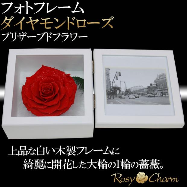 フォトフレーム ダイヤモンドローズ プリザーブドフラワー【写真立て】赤いバラ