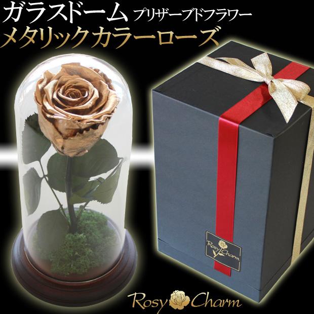 ガラスドーム メタリックローズ 1本 プリザーブドフラワー 【誕生日・結婚記念日・プロポーズに贈る薔薇】