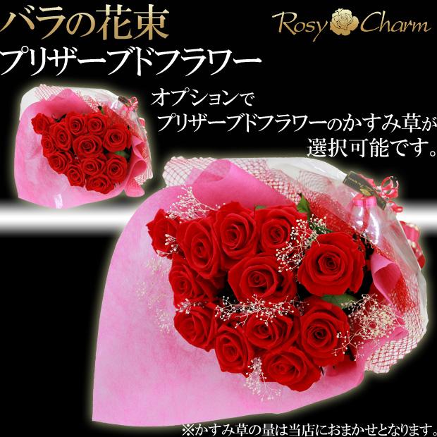 プリザーブドフラワー バラの花束|10本〜25本まで本数選択可能