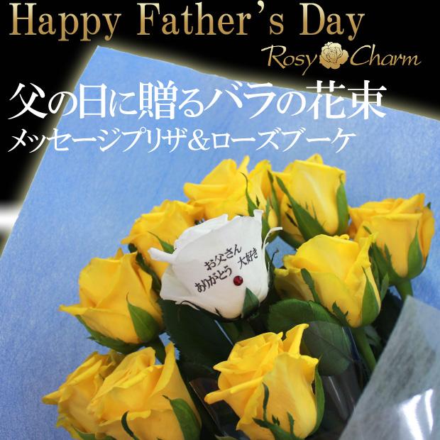 父の日 バラの花束|メッセージプリザ&ローズブーケ