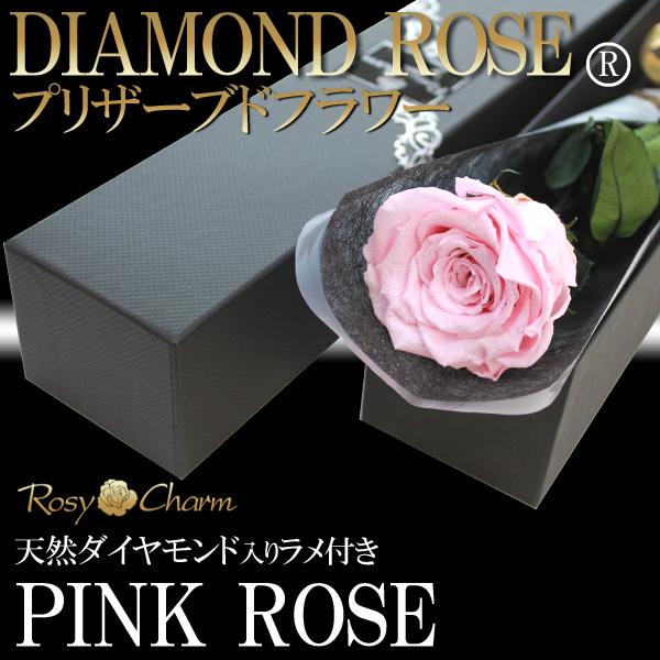 ダイヤモンドローズ プリザーブドフラワー ピンクの薔薇 1本