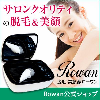 Rowanローワン 本体