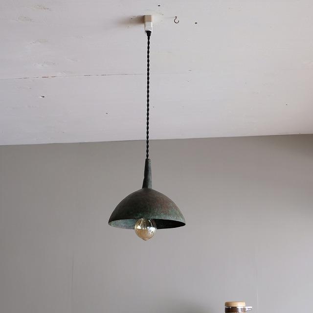 銅の漏斗 ペンダントライト