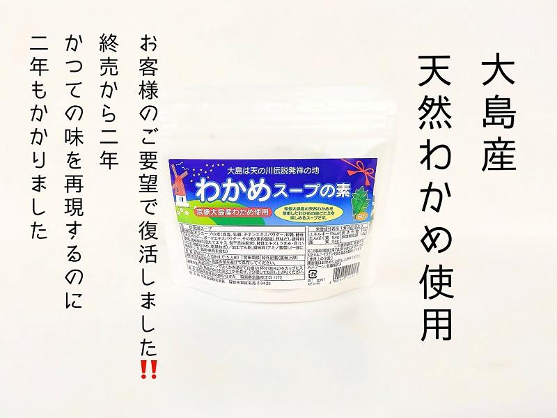 【10%OFF】 宗像大島産天然わかめ使用 わかめスープ×2袋