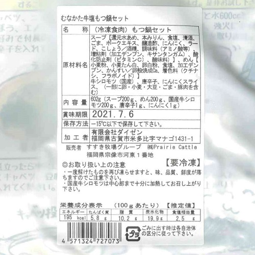 【20%OFF】 むなかた牛 塩もつ鍋セット(2人前) 【冷凍】