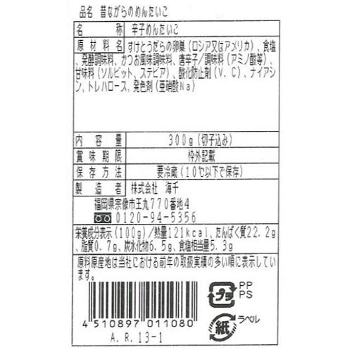 海千 無着色辛子明太子300g小切×3パック 【冷凍】