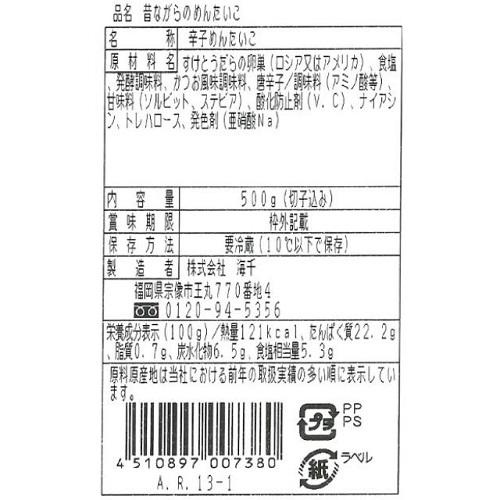 海千 無着色辛子明太子500g小切×3パック 【冷凍】