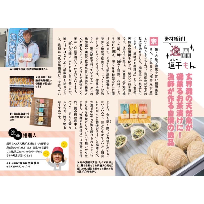 漁師の茶漬け(ブリ)6個