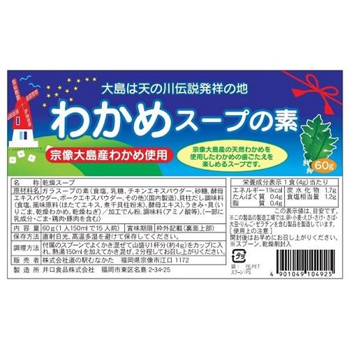 【10%OFF】 宗像大島産天然わかめ使用 わかめスープ×5袋