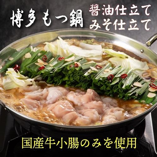 博多もつ鍋・味噌仕立て 【冷凍】
