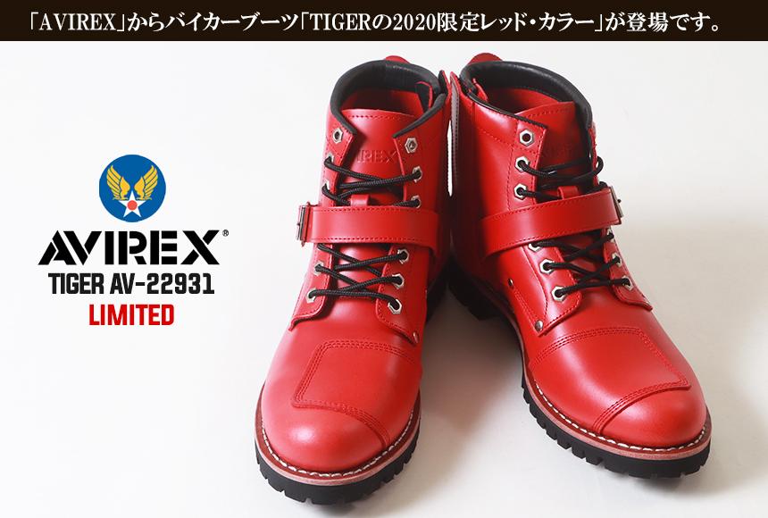 AVIREX アヴィレックス TIGER「2020限定カラー・レッド」 本革バイカーズブーツ AV2931 ワークブーツ メンズ アメカジ 送料無料