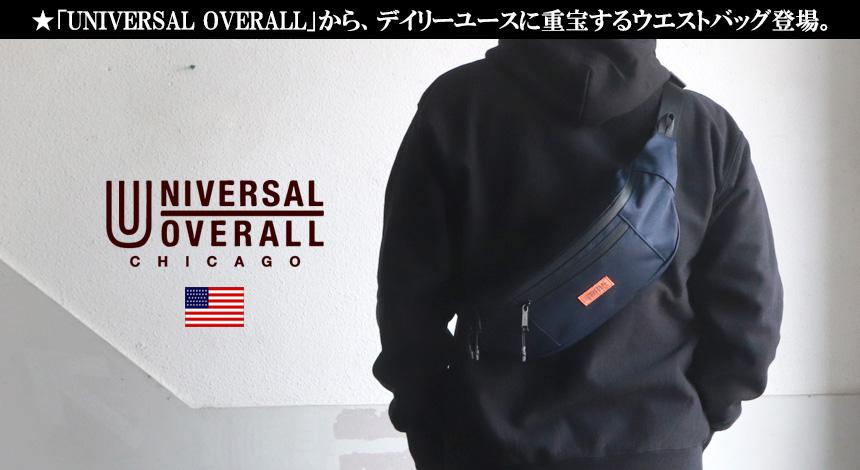 UNIVERSAL OUNIVERSAL OVERALL 3レイヤー ヘビーツイル・ウエストバッグ ・ボディバッグ ユニバーサルオーバーオール アメカジ