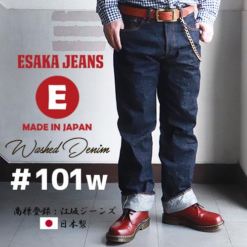 江坂ジーンズ#101 ワンウォッシュ 日本製 レギュラーフィット・デニムパンツ ジーンズ ビルバン made in japan