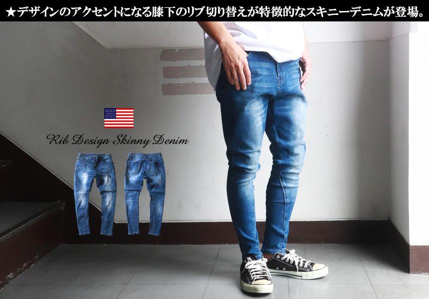 裾リブデザイン ストレッチスキニー デニムパンツ
