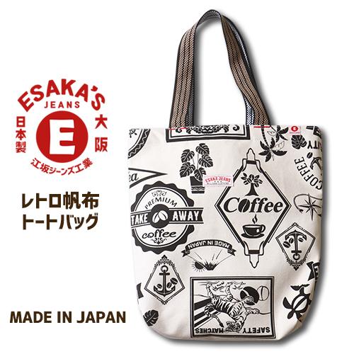 江坂ジーンズ 日本製 レトロ柄・ヘビー帆布トートバッグ made in Japan Billvan・エコバッグ