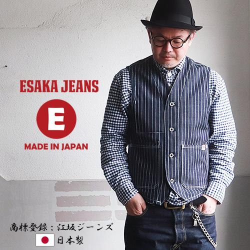 江坂ジーンズ 日本製 ウォバッシュ・デニム ワーキング ベスト ビルバン デニム アメカジ