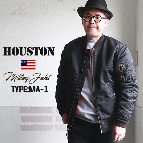 HOUSTON 本格派 MA-1 フライトジャケット ヘビーナイロンツイル ヒューストン ミリタリー アメカジ メンズ