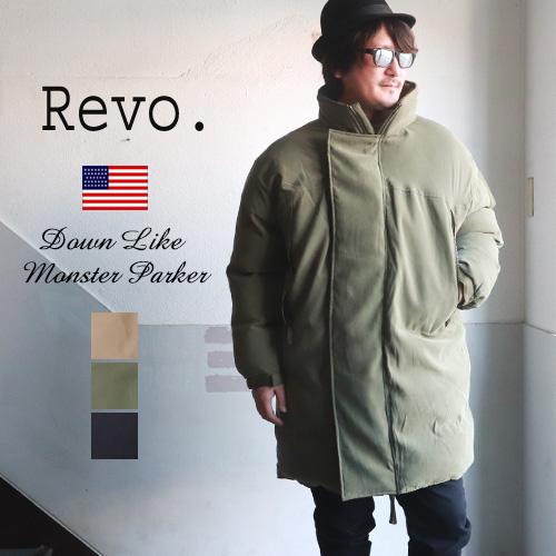 Revo 高機能中綿 DACRON ダクロン ハイネック モンスタージャケット モンスターパーカー