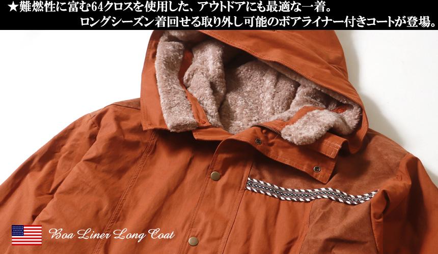 着脱ボア・ライナー ロクヨンクロス ノマド風 ビックシルエットコート caa0331