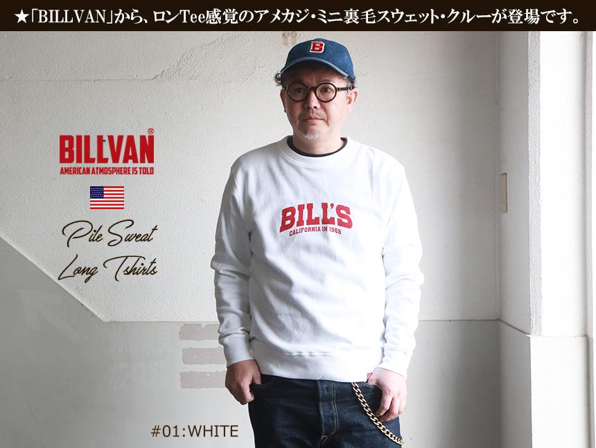 BILLVAN ビルバン アメカジ・BILLSロゴ ミニ裏毛スウェット・ロングTシャツ メンズ アメカジ