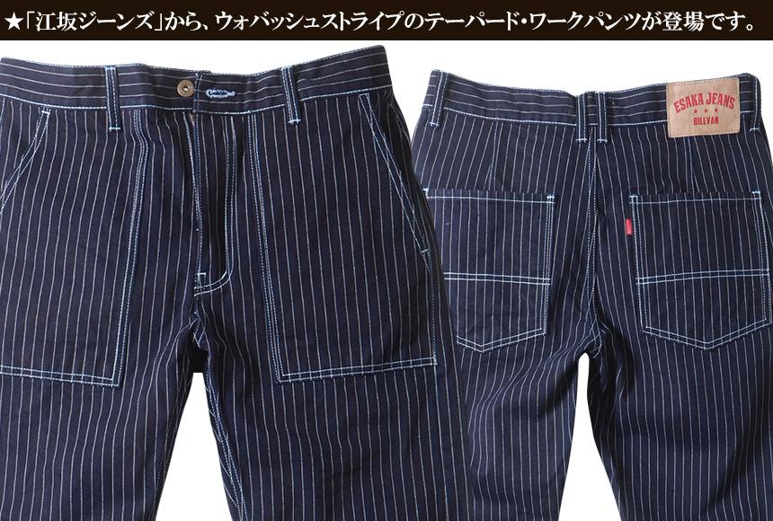 江坂ジーンズ 日本製 ウォバッシュ・ストライプ ワークパンツ ビルバン デニム アメカジ