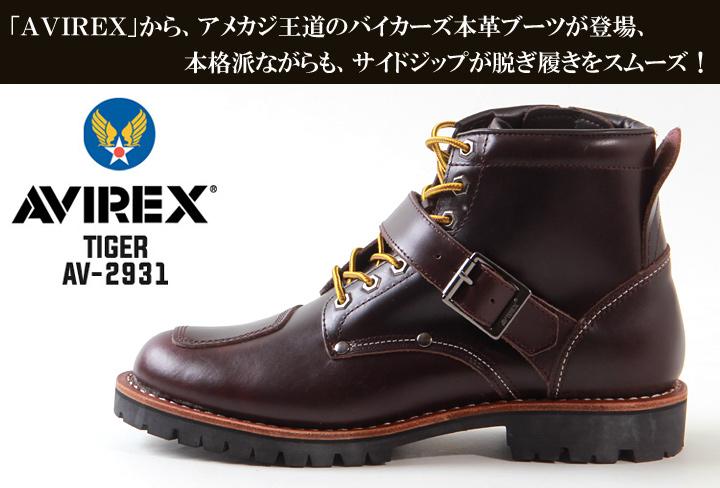 ブーツ/AVIREX/アヴィレックス/TIGER/本革バイカーズブーツ/AV2931ワークブーツ/メンズ/アメカジ/ワークブーツ