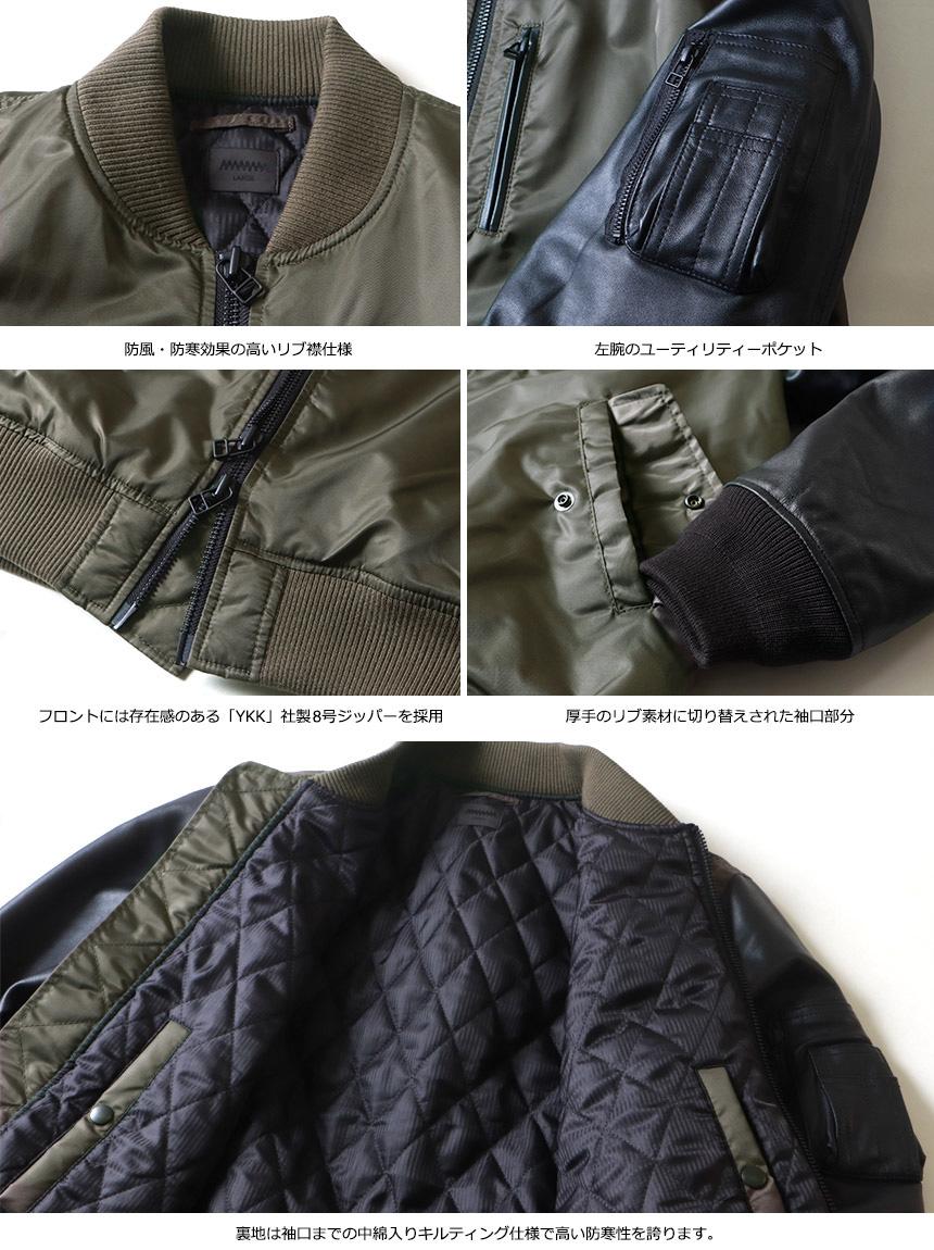 ヘビーナイロンツイル×ラムレザー コンビネーションMAー1ジャケット