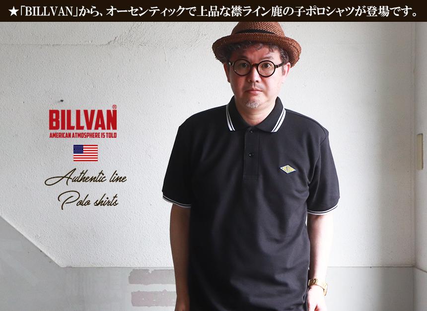 BILLVAN 襟ライン・オーセンティック 鹿の子ポロシャツ 6カラー ビルバン メンズ アメカジ
