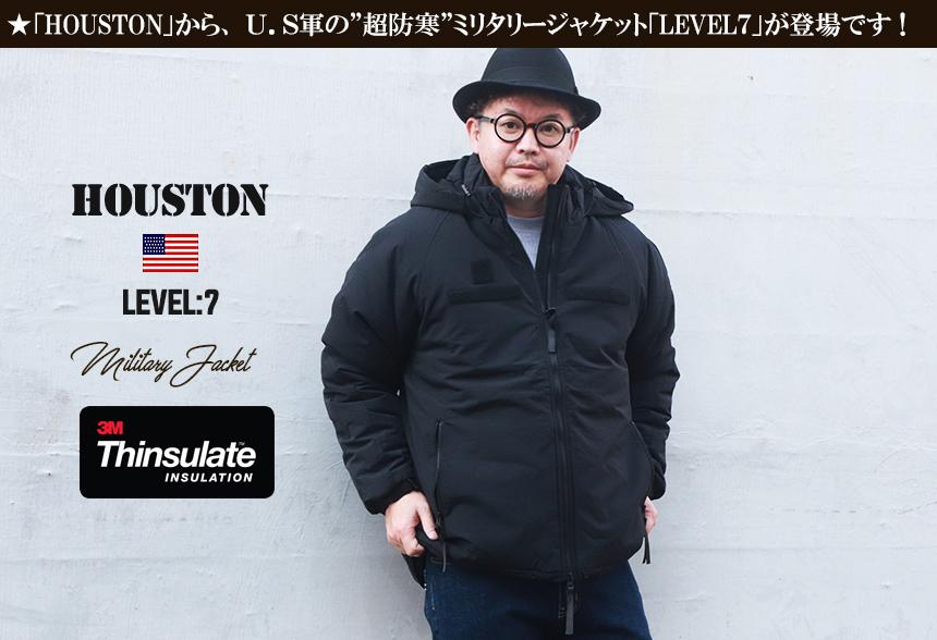 HOUSTON 超防寒 LEVEL7 ミリタリージャケット Thinsulate ヒューストン ミリタリー アメカジ メンズ