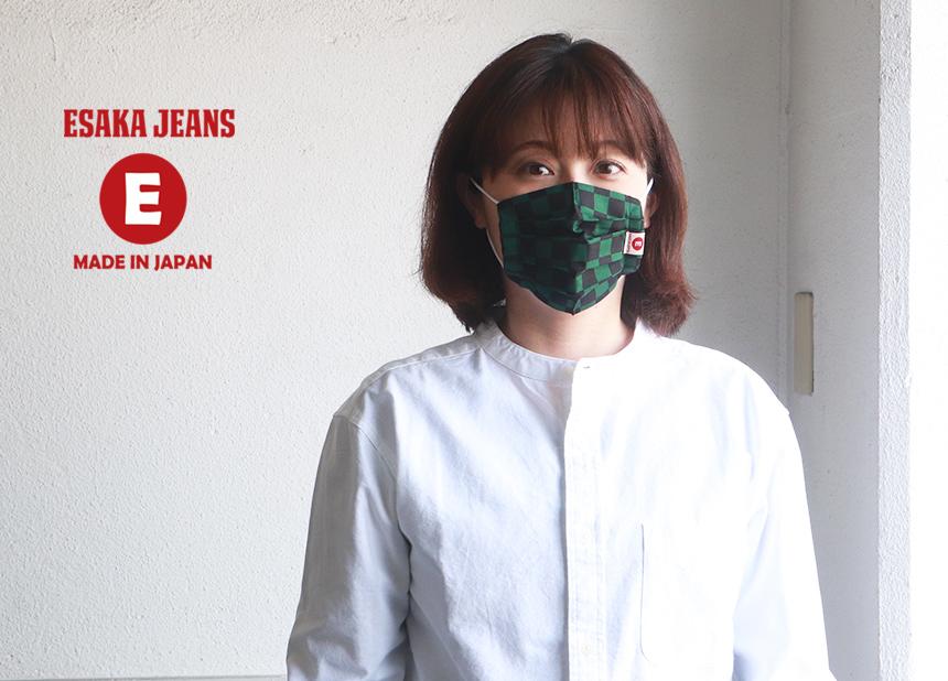 江坂ジーンズ 日本製 市松模様 ブロックチェック・レギュラーサイズ・アメカジ マスク 洗えるマスク 布マスク エコマスク