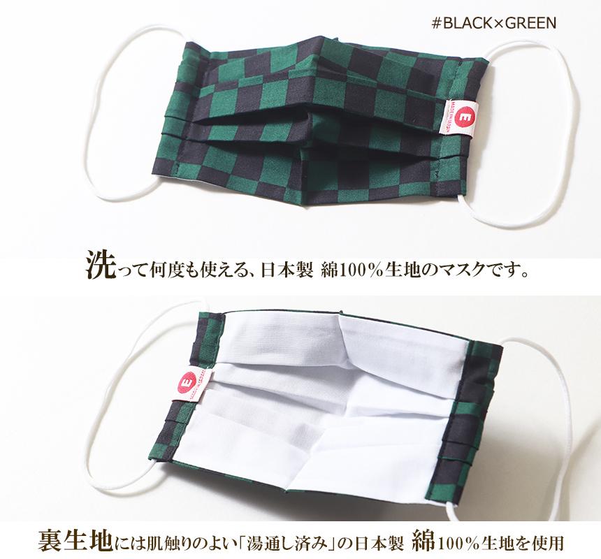 江坂ジーンズ 日本製 市松模様 ブロックチェック・スモールサイズ・アメカジ マスク 洗えるマスク 布マスク エコマスク/小顔・女性・子どもマスク
