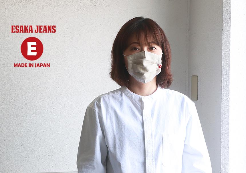江坂ジーンズ 日本製 麻 リネン・ナチュラル・スモールサイズ・アメカジ マスク 洗えるマスク 布マスク エコマスク/小顔・女性・子どもマスク