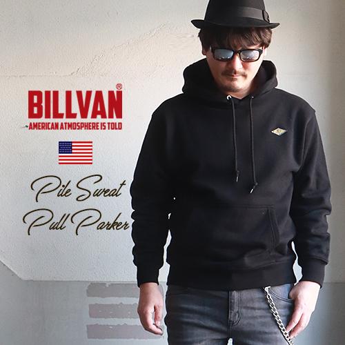 BILLVAN 12.5oz超ヘビー 裏パイル・スウェット プルパーカー ビルバン アメカジ