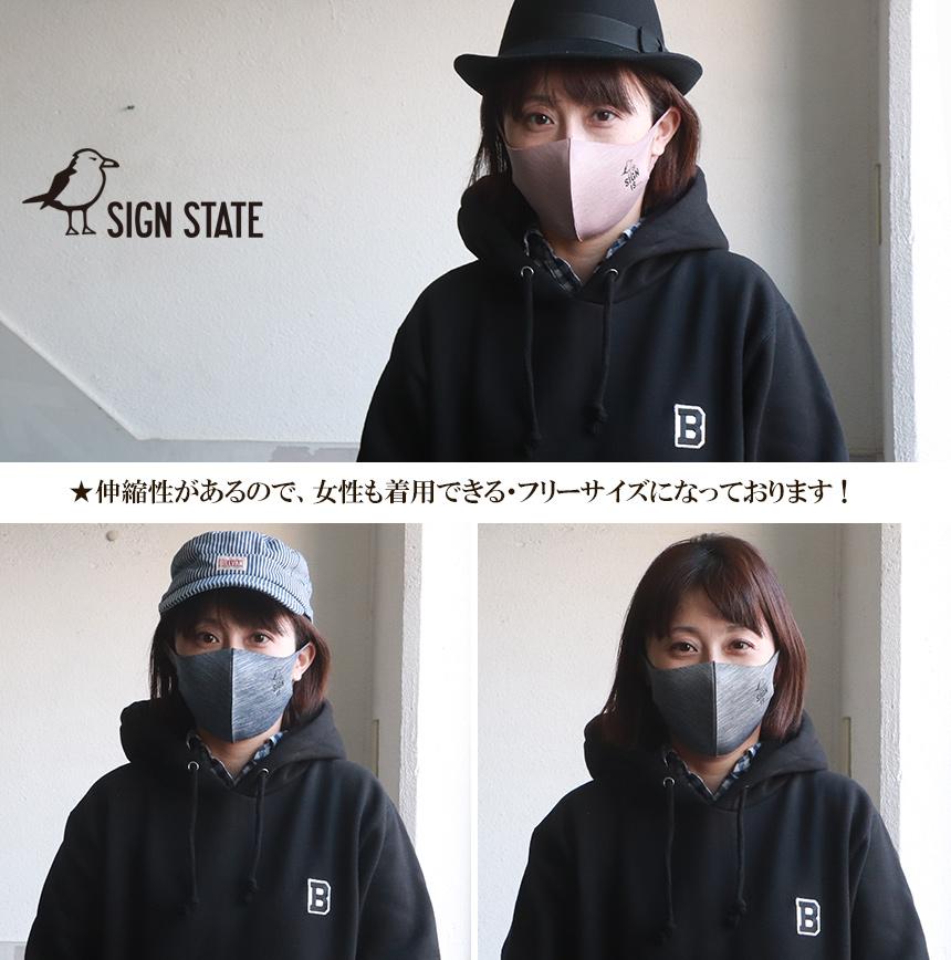 SIGN STATE 杢カラー 秋冬 アメカジ・マスク  3枚セット サインステート アメカジ 洗えるマスク オシャレマスク