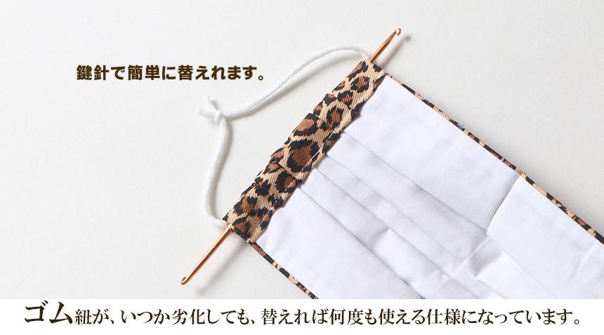 江坂ジーンズ 日本製レオパード柄・レギュラーサイズ・アメカジマスク ヒョウ柄 洗えるマスク 布マスク