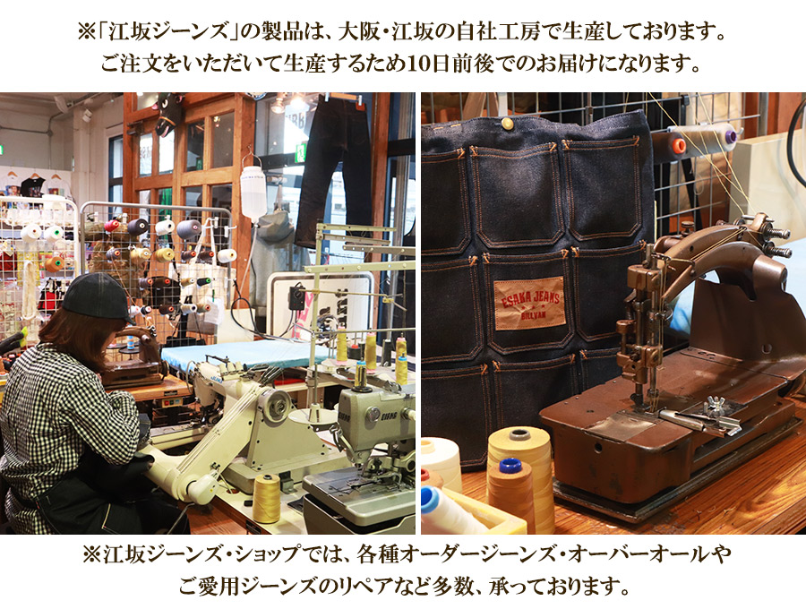 江坂ジーンズ 日本製 ウォバッシュデニム・ワイド サコッシュ B036w made in Japan Billvan アメカジ