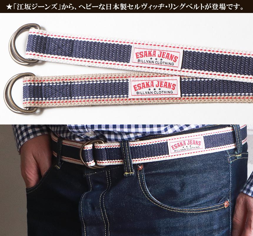 江坂ジーンズ 日本製 セルヴィッジ織 リングベルト ヘビーコットン アメカジ BILLVAN ビルバン made in Japan