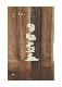日日盃盃 ワイン & スピリッツ100 <br>鈴木美和 (著), 大和プレス (編集)