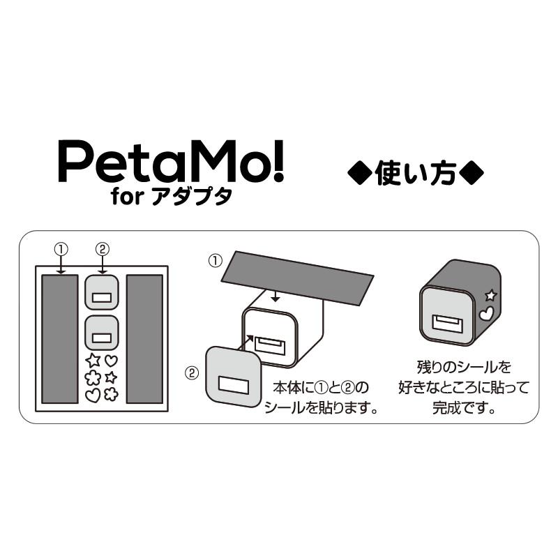 Petamo! for アダプタ(リトルツインスターズ)【メール便可】