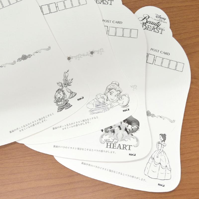 ディズニー映画「美女と野獣」 フレグランスポストカード【メール便可】
