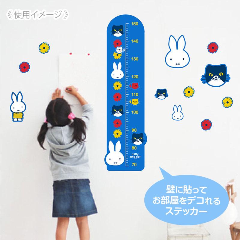 ミッフィー カベデコール 身長計(miffy and cat)【ご注文より15営業日前後にて発送】
