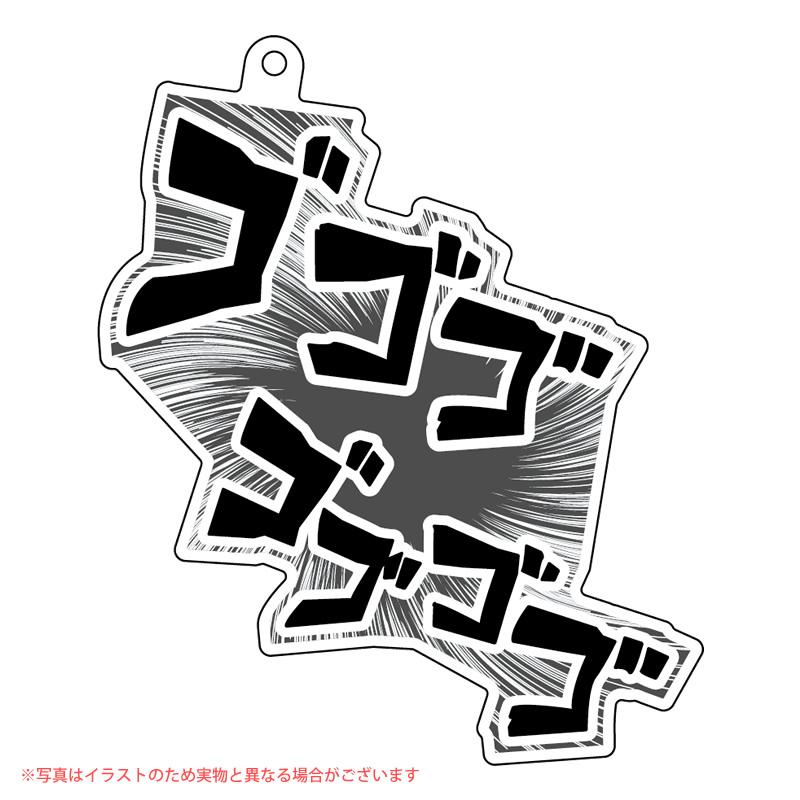 擬音キーホルダー【メール便可】【ご注文より15営業日前後にて発送】