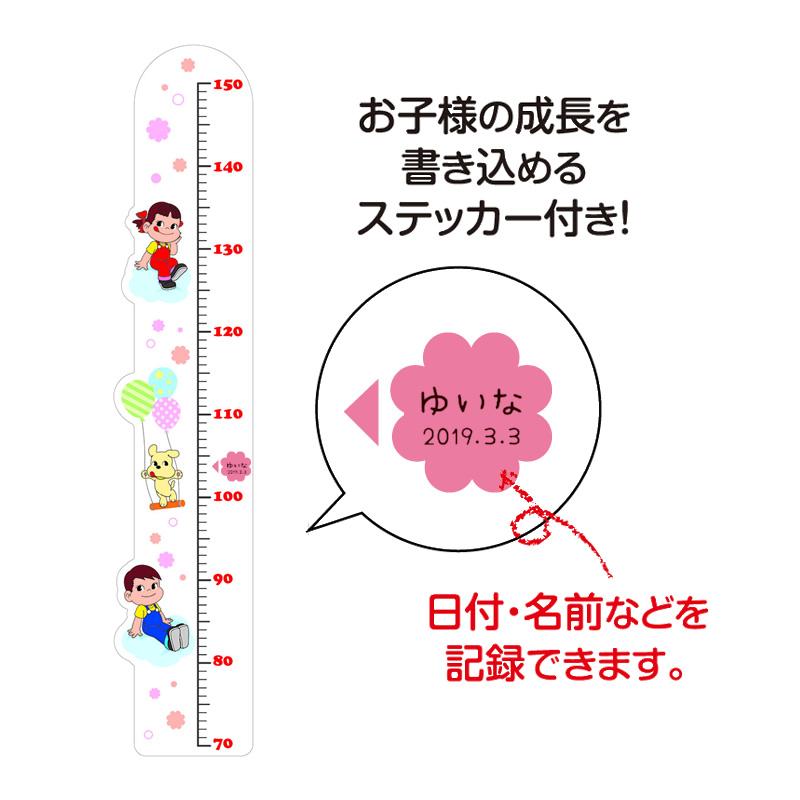 不二家 ペコちゃん カベデコール(身長計)【ご注文より15営業日前後にて発送】