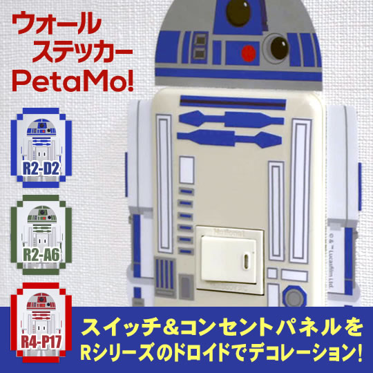 ウォールステッカー ペタモ スター・ウォーズ(Rシリーズセット)