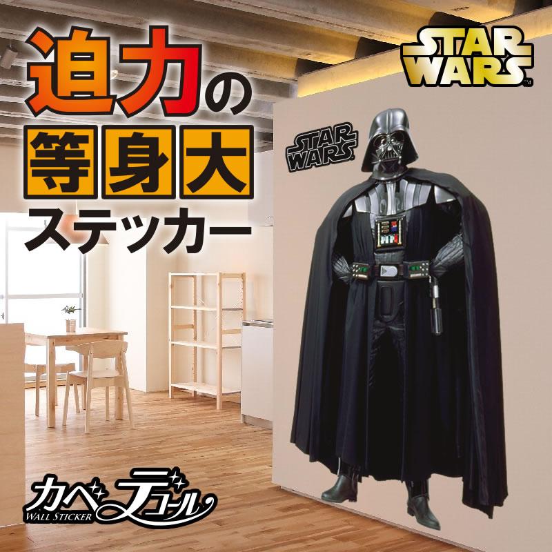 カベデコール STAR WARS(ダース・ベイダー)
